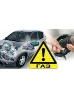 Переоборудование автомобиля на газ